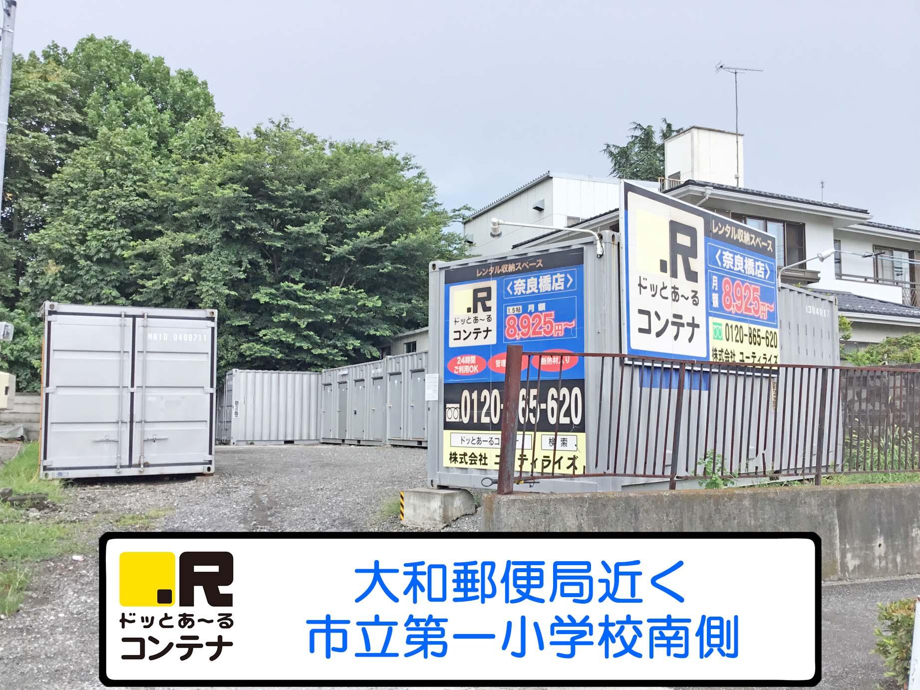 奈良橋外観3
