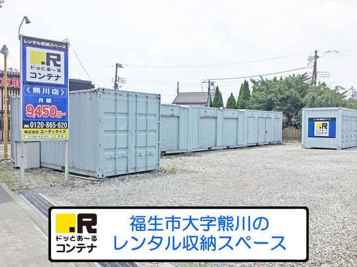 熊川(コンテナ型トランクルーム)外観1