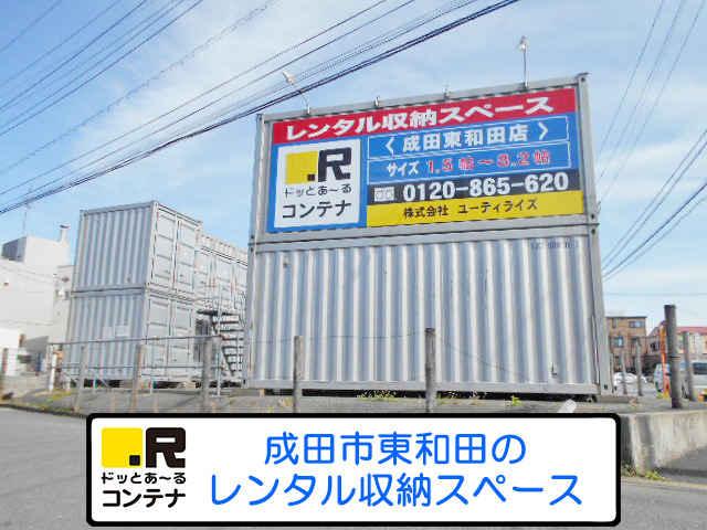 成田東和田(コンテナ型トランクルーム)外観1