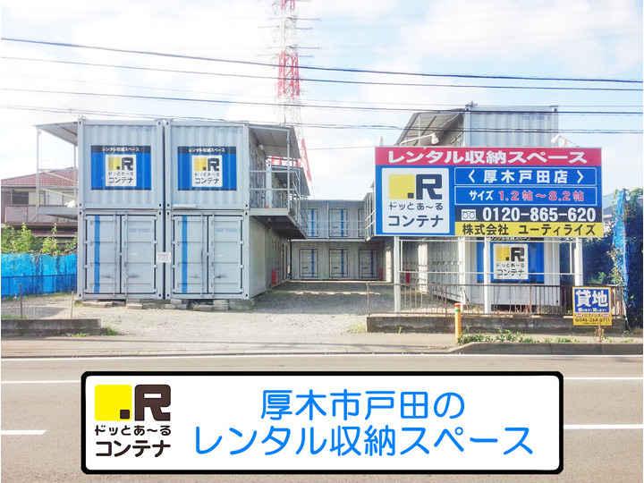 厚木戸田(コンテナ型トランクルーム)外観1