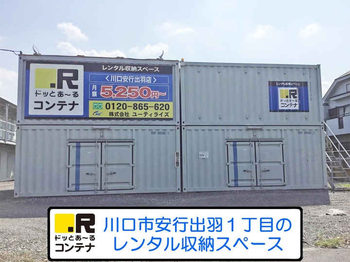 川口安行出羽(コンテナ型トランクルーム)外観1