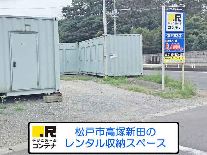 松戸第3(コンテナ型トランクルーム)外観1