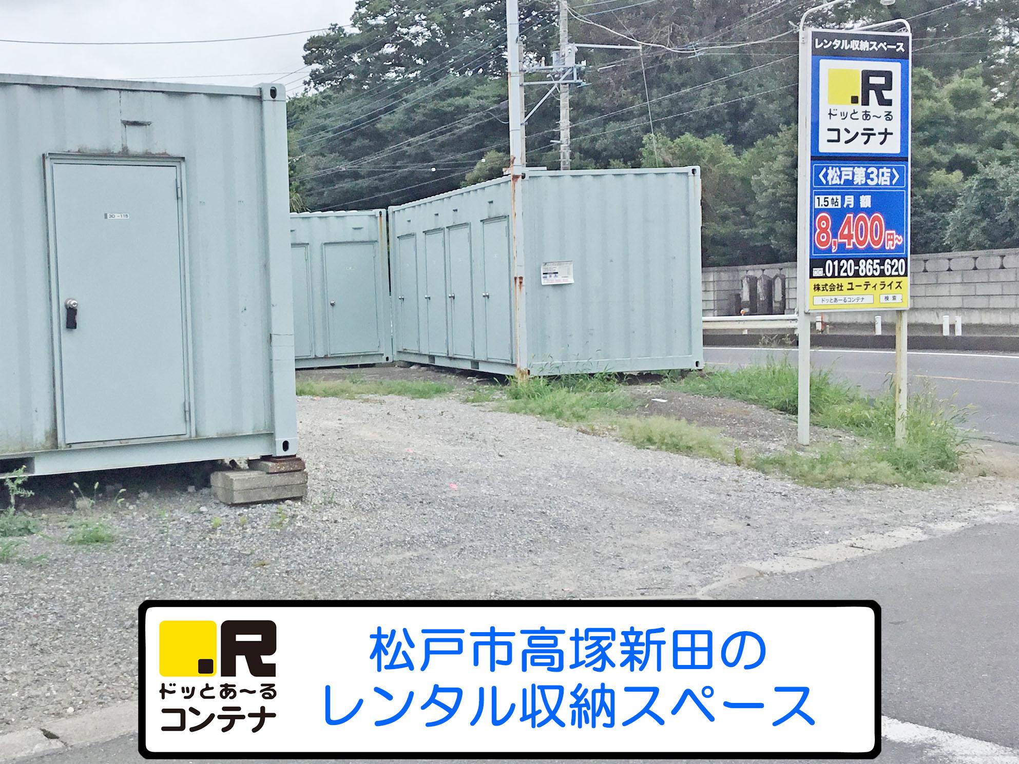 松戸第3外観1