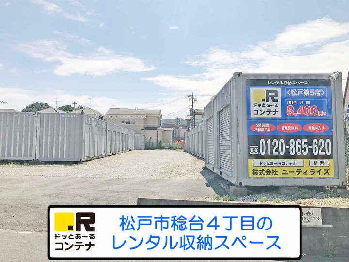 松戸第5(コンテナ型トランクルーム)外観1