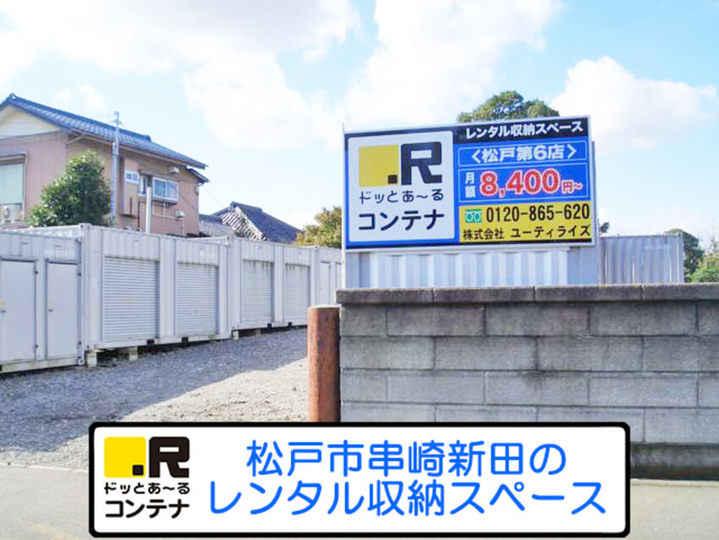 松戸第6(コンテナ型トランクルーム)外観1