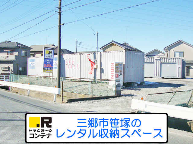 三郷第2(コンテナ型トランクルーム)外観1