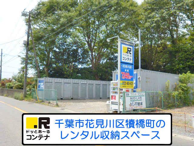 花見川(コンテナ型トランクルーム)外観1