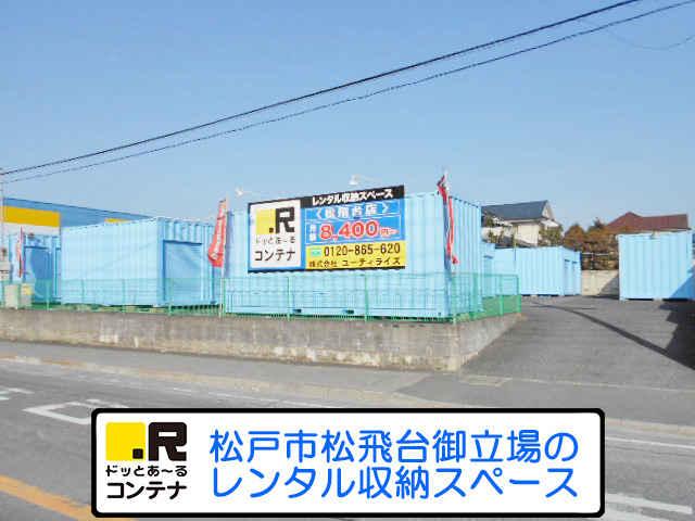 松飛台(コンテナ型トランクルーム)外観1