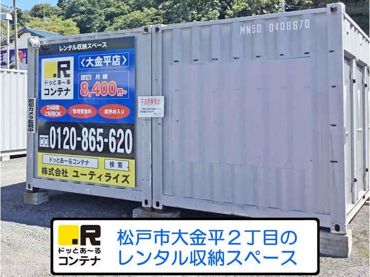 大金平(コンテナ型トランクルーム)外観1