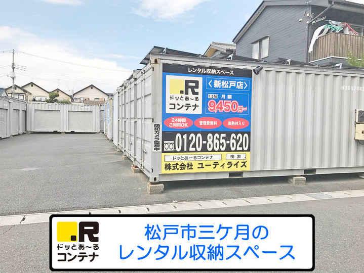 新松戸(コンテナ型トランクルーム)外観1