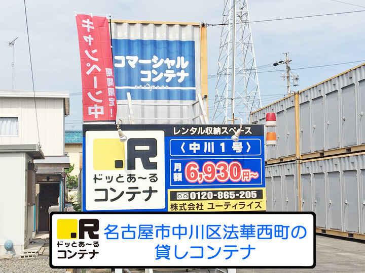 中川1号(コンテナ型トランクルーム)外観1