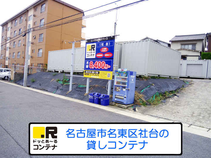 社台(コンテナ型トランクルーム)外観1