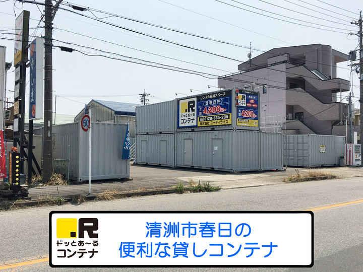 西春日井(コンテナ型トランクルーム)外観1