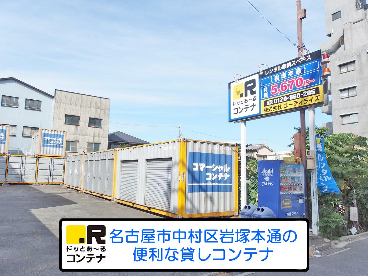 岩塚本通外観1