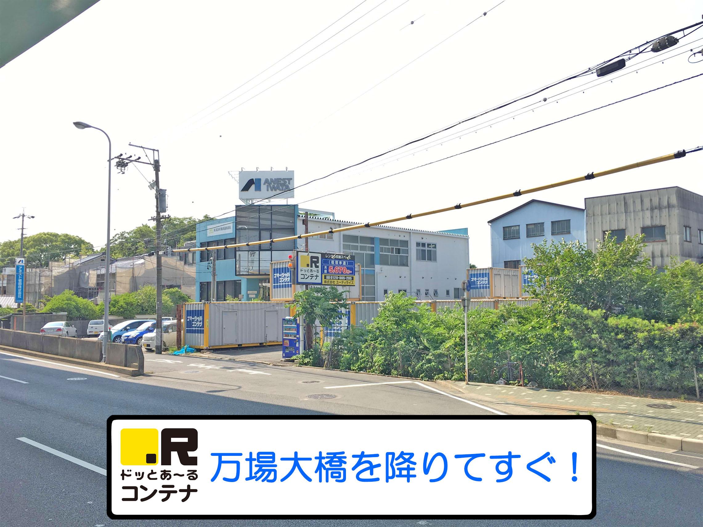 岩塚本通外観2