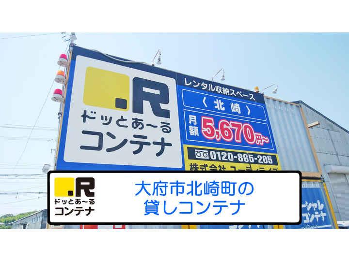 北崎(コンテナ型トランクルーム)外観1
