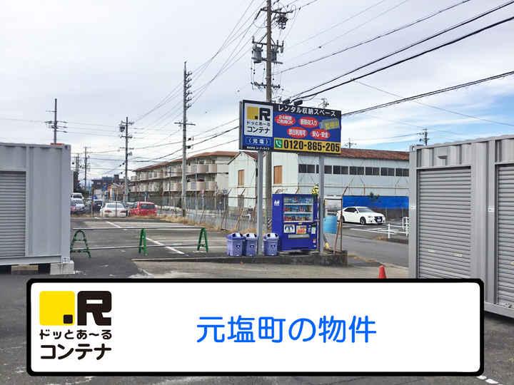 元塩(コンテナ型トランクルーム)外観1