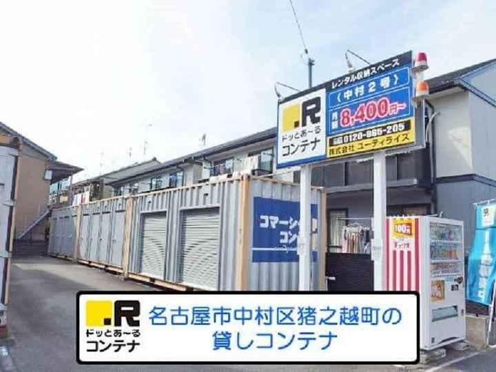 中村2号(コンテナ型トランクルーム)外観1