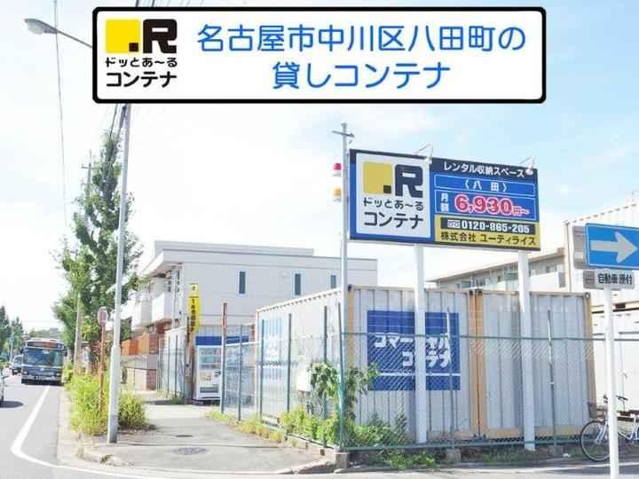 八田(コンテナ型トランクルーム)外観1