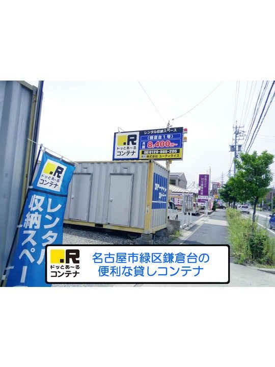 鎌倉台1号