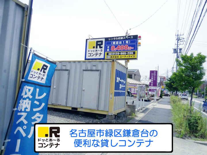 鎌倉台1号(コンテナ型トランクルーム)外観1