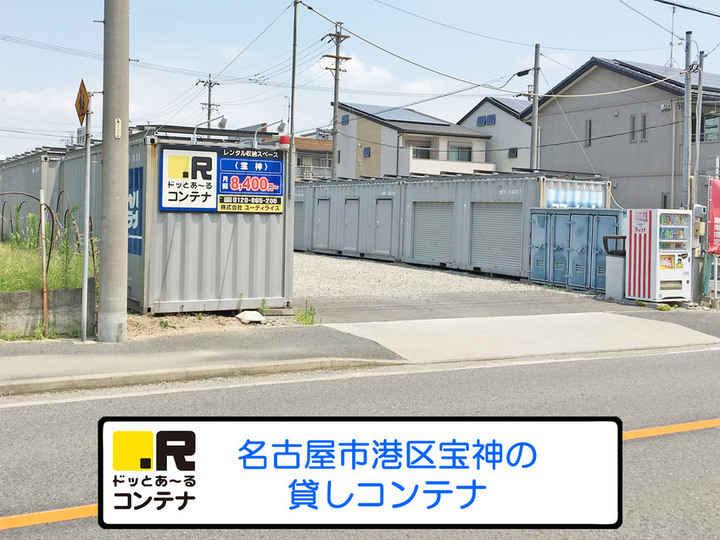 宝神(コンテナ型トランクルーム)外観1