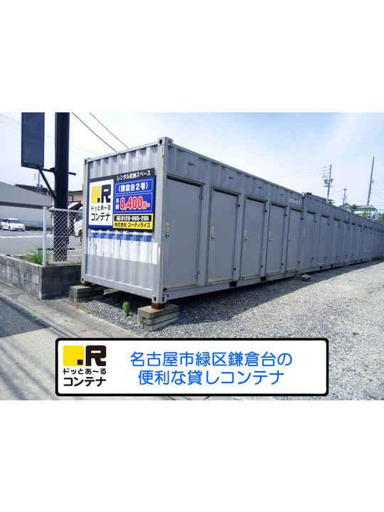 鎌倉台2号
