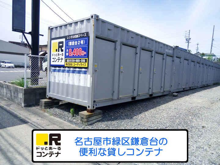 鎌倉台2号(コンテナ型トランクルーム)外観1