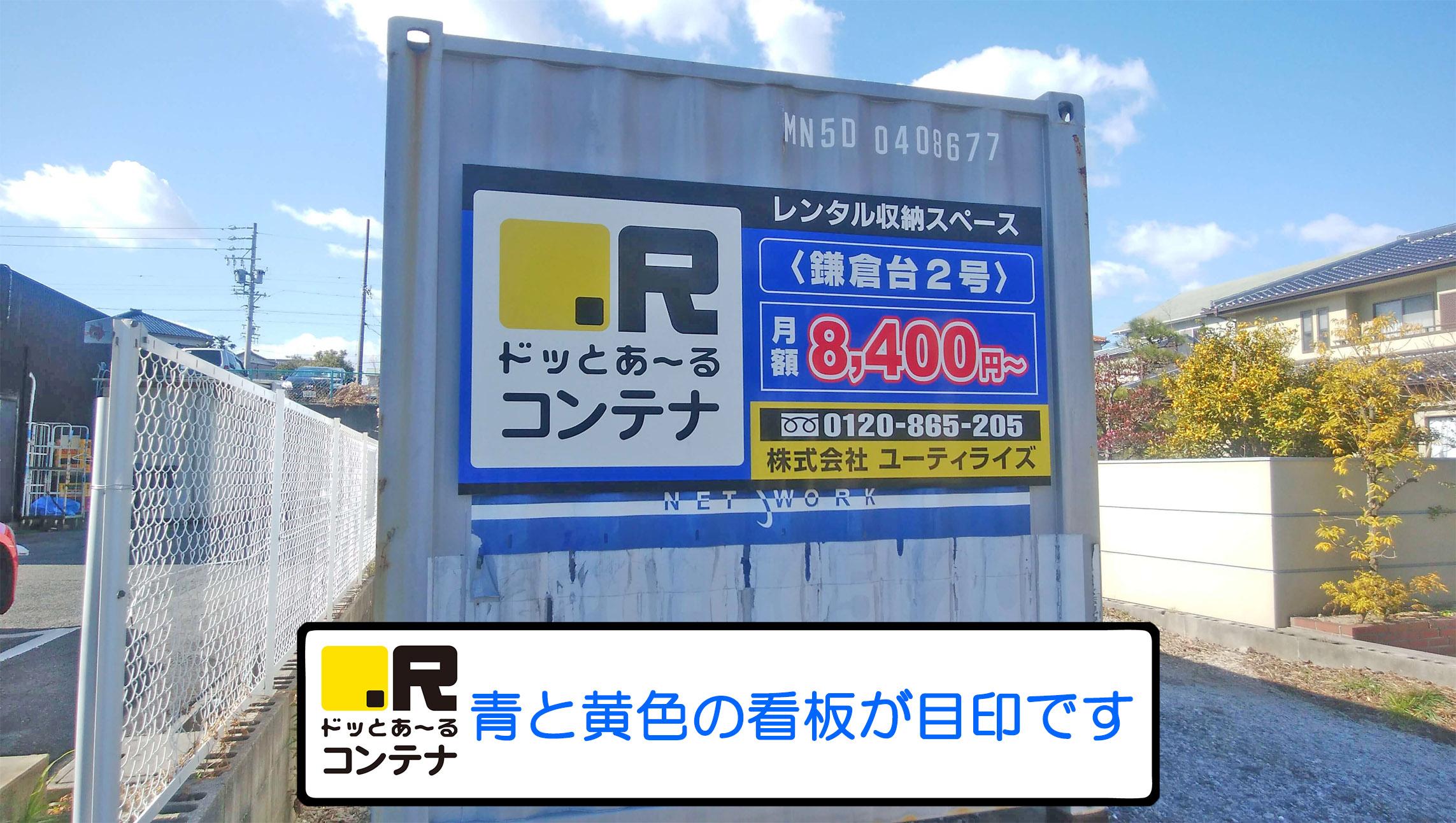 鎌倉台2号外観5