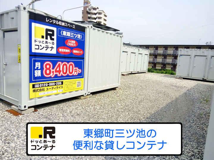 東郷三ツ池(コンテナ型トランクルーム)外観1