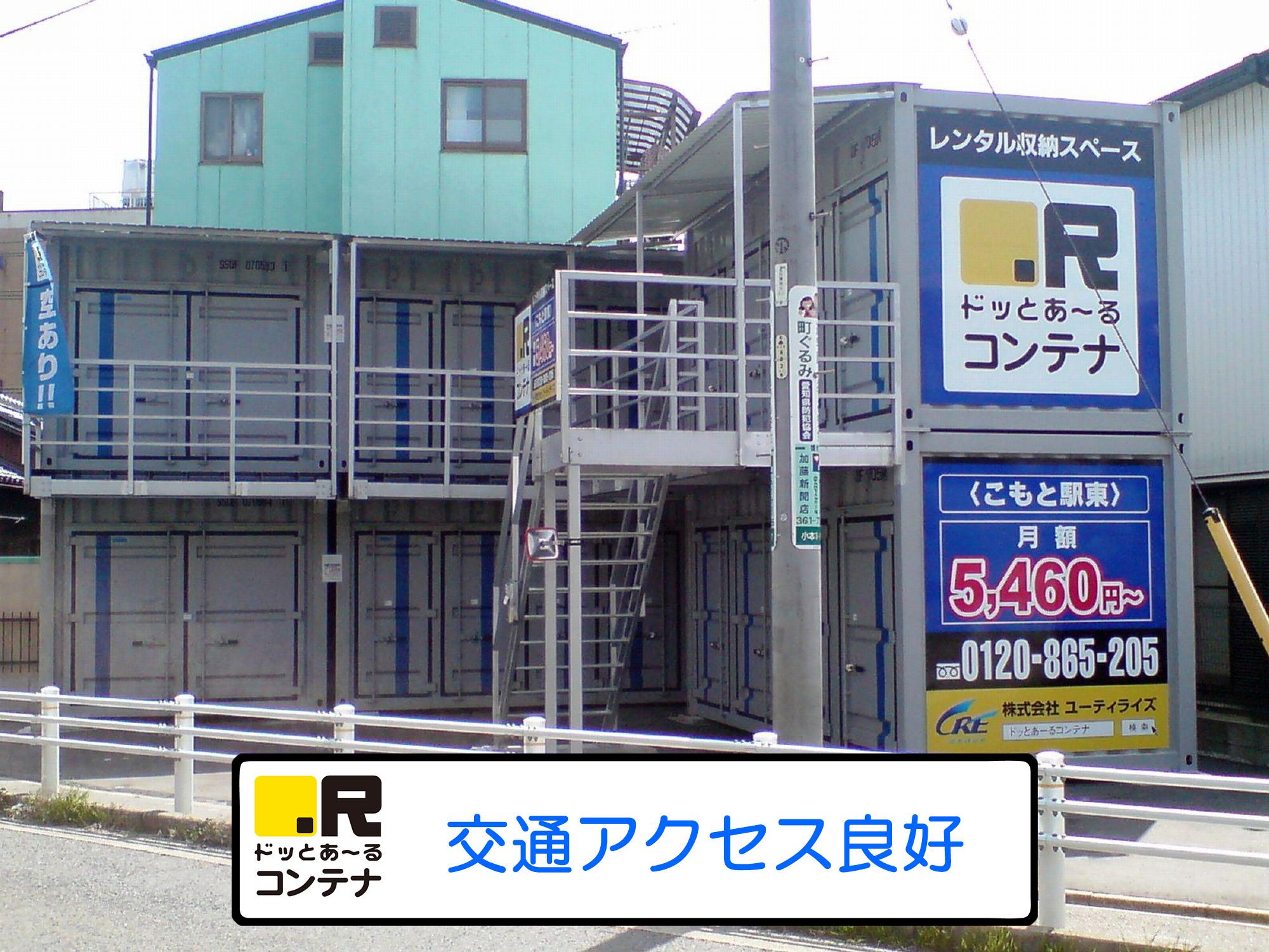 こもと駅東外観6