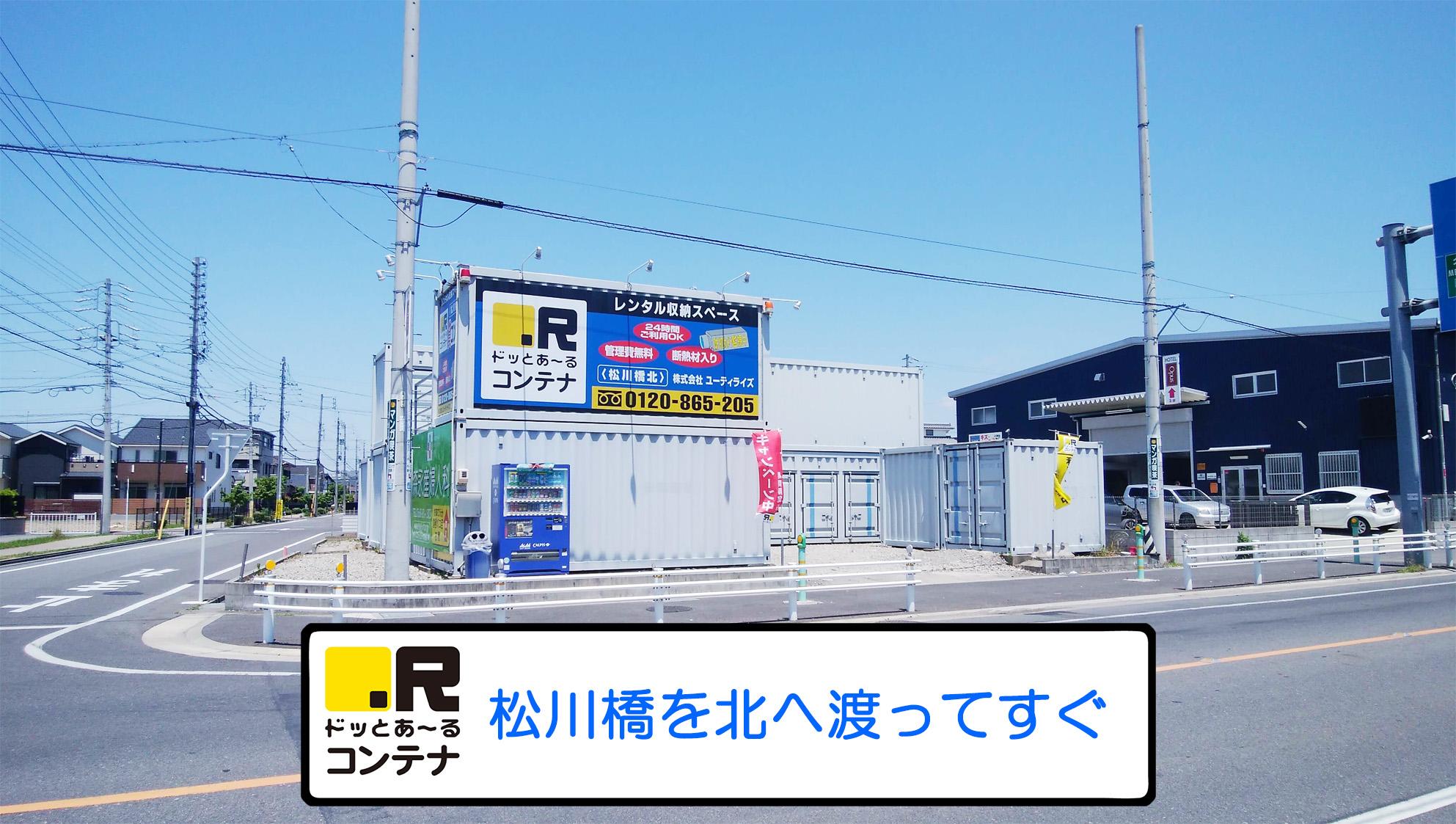松川橋北外観2