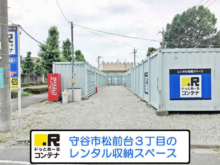 守谷松前台(コンテナ型トランクルーム)外観1