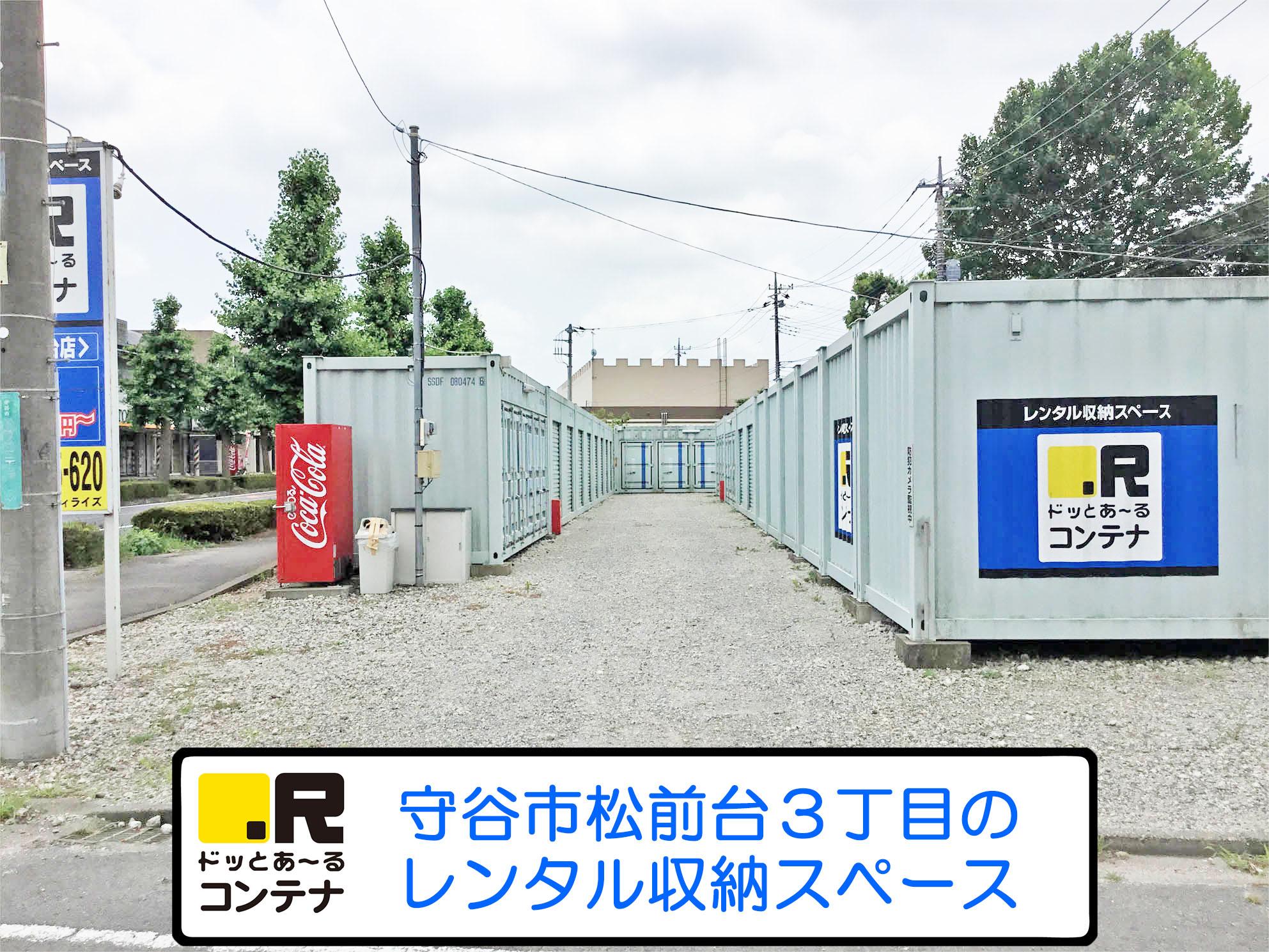 守谷松前台外観1