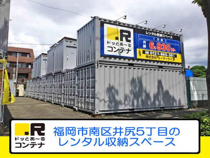井尻(コンテナ型トランクルーム)外観1