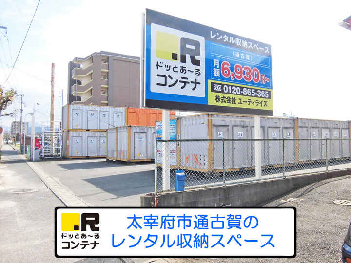 通古賀(コンテナ型トランクルーム)外観1
