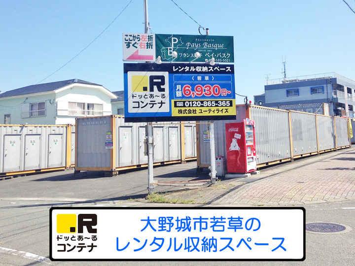 若草(コンテナ型トランクルーム)外観1