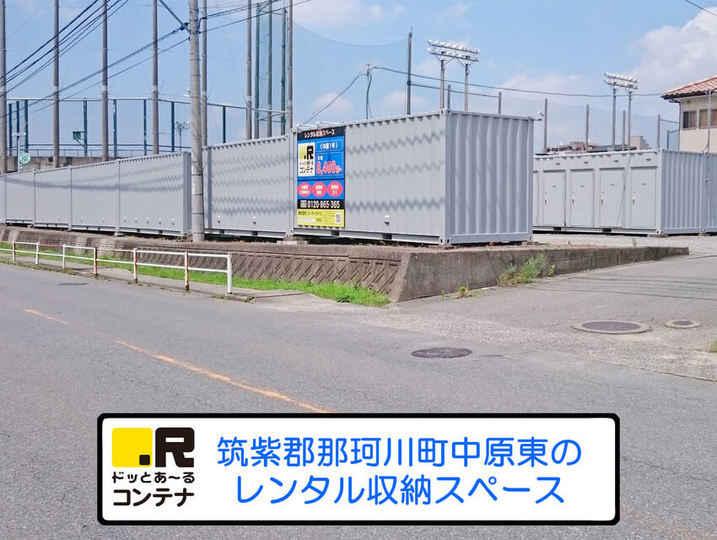 中原1号(コンテナ型トランクルーム)外観1