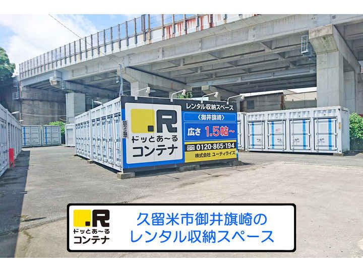 御井旗崎(コンテナ型トランクルーム)外観1