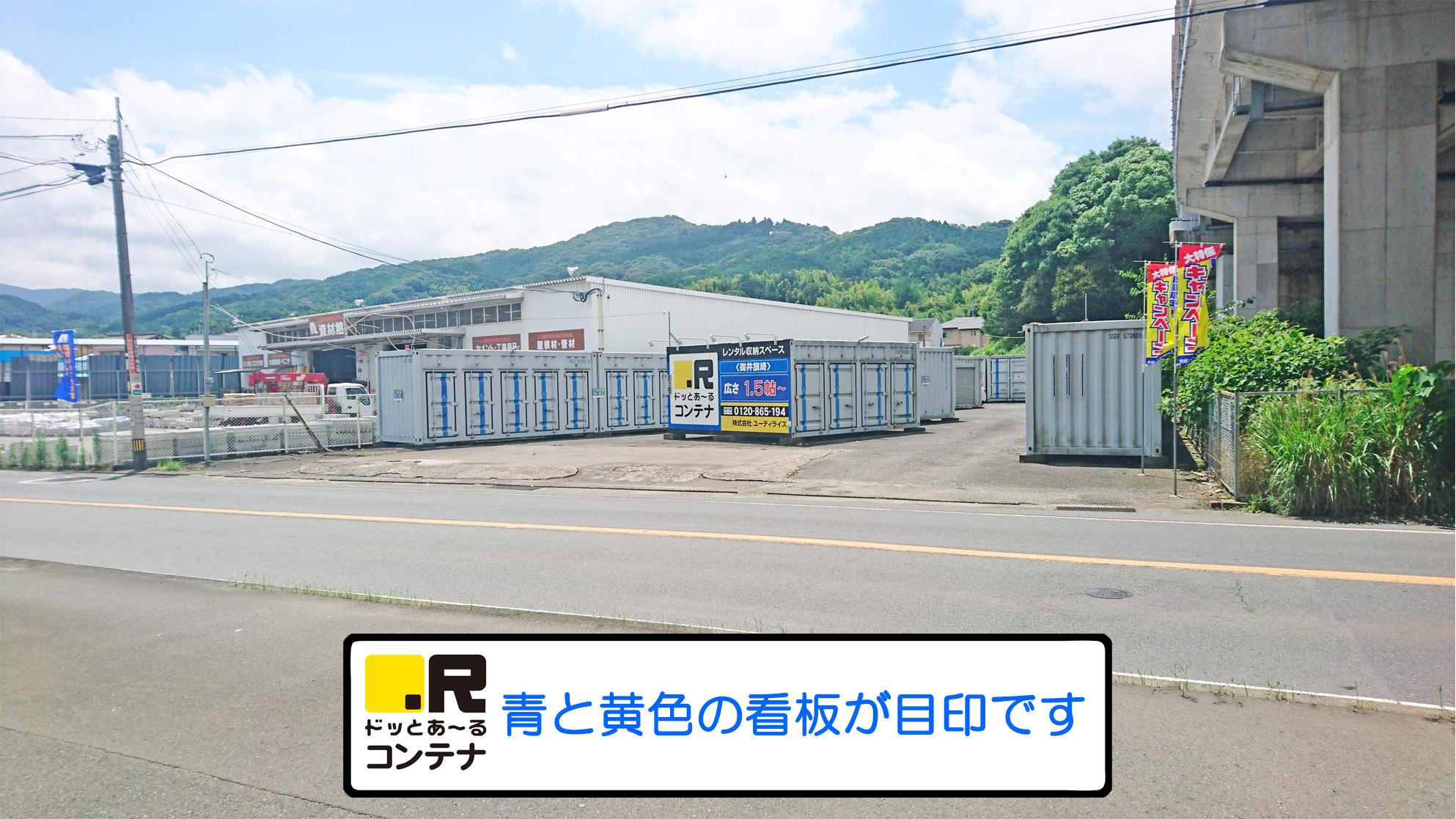 御井旗崎外観2