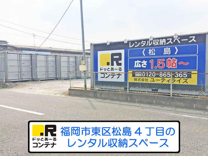松島(コンテナ型トランクルーム)外観1