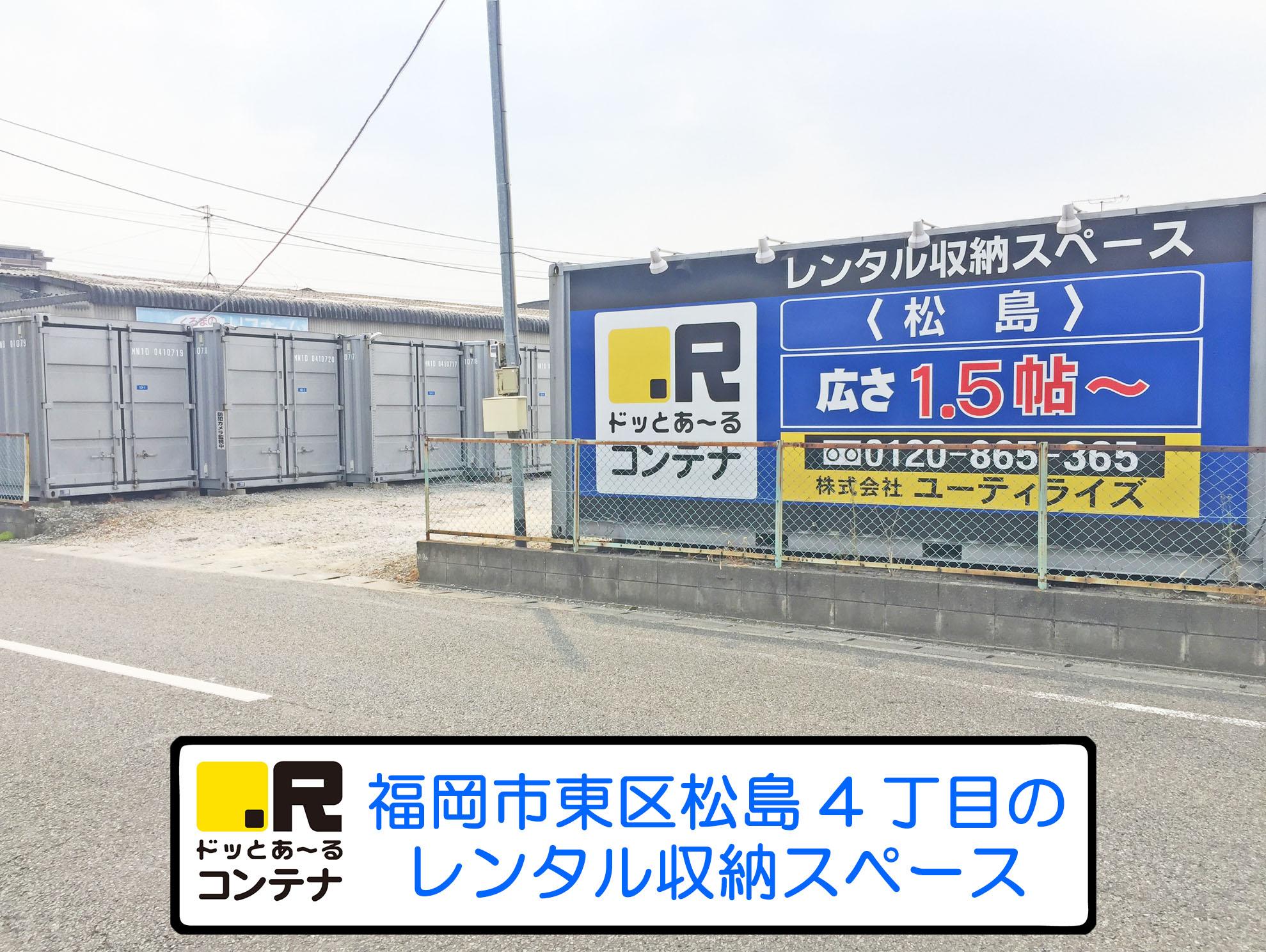 松島外観1