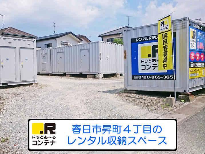昇町(コンテナ型トランクルーム)外観1