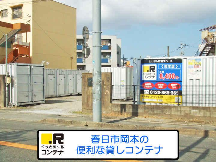 岡本(コンテナ型トランクルーム)外観1
