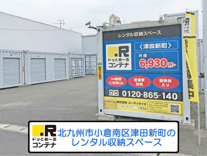 津田新町(コンテナ型トランクルーム)外観1