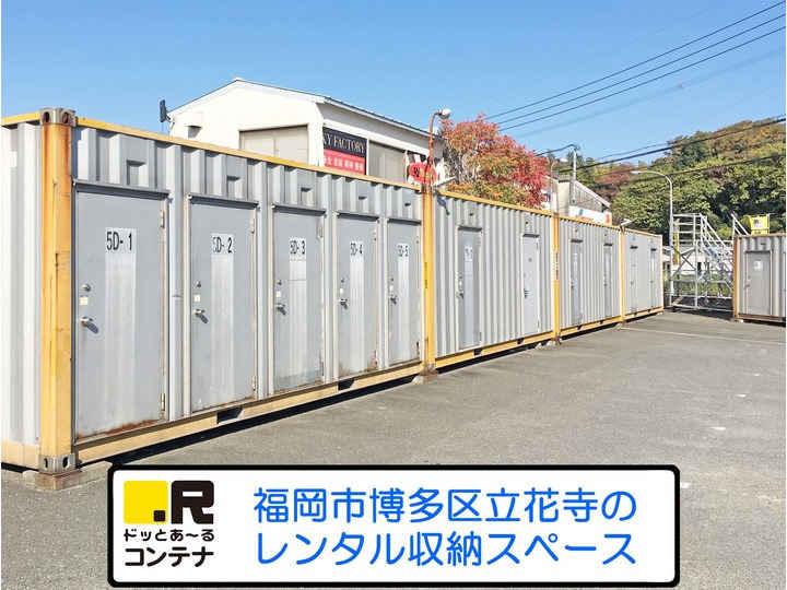 立花寺(コンテナ型トランクルーム)外観1