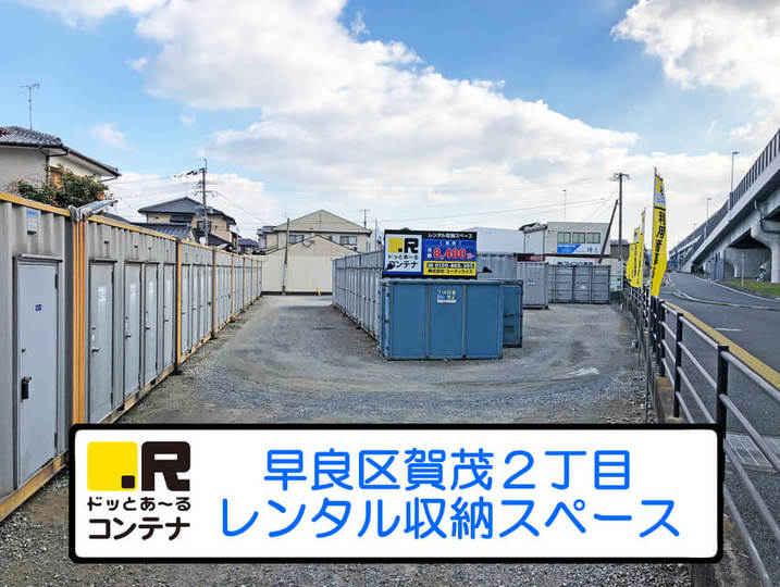 賀茂(コンテナ型トランクルーム)外観1