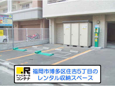 パークサイト博多(コンテナ型トランクルーム)外観1