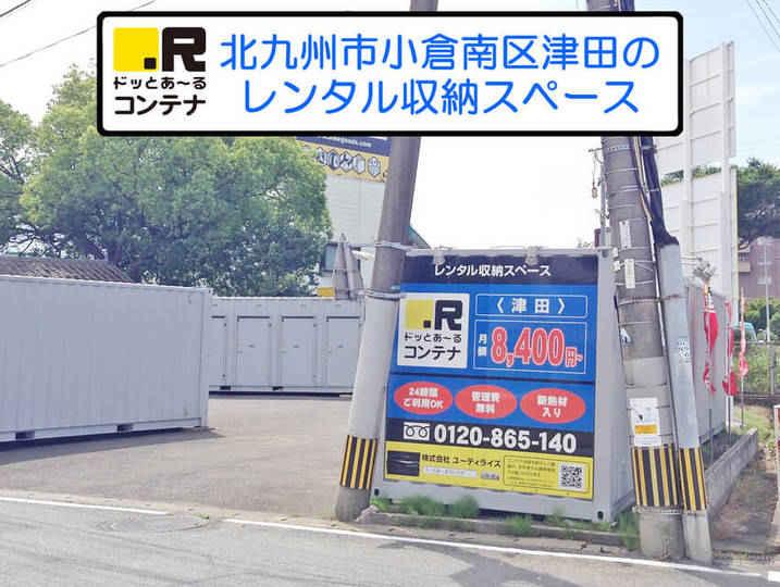 津田(コンテナ型トランクルーム)外観1