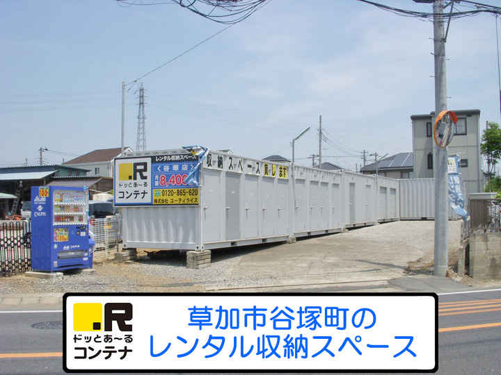 谷塚(コンテナ型トランクルーム)外観1